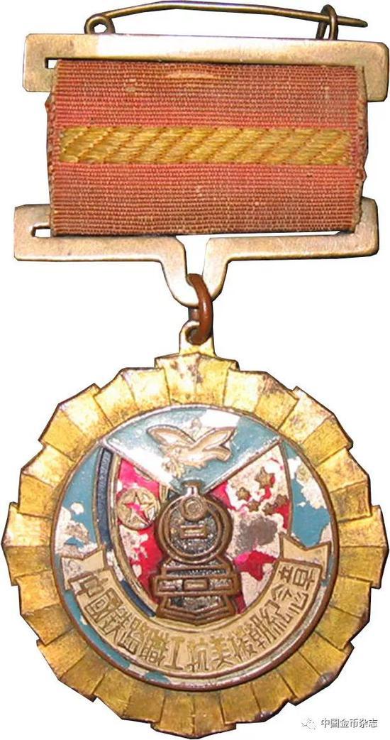 1952年铁路抗美援朝纪念章