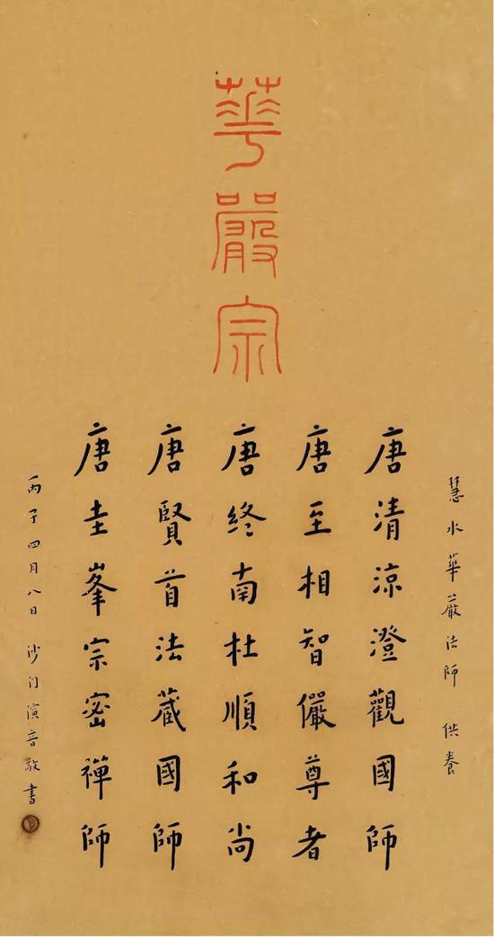 华严宗大法师名号(1936)