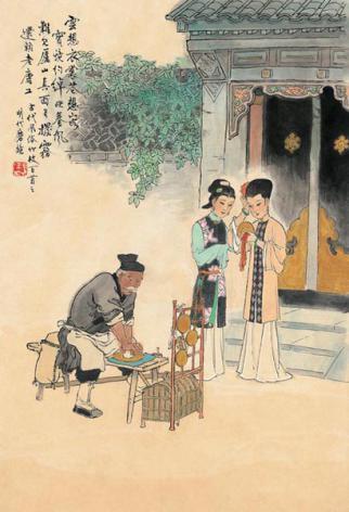《中国古代风俗百图》之七十七