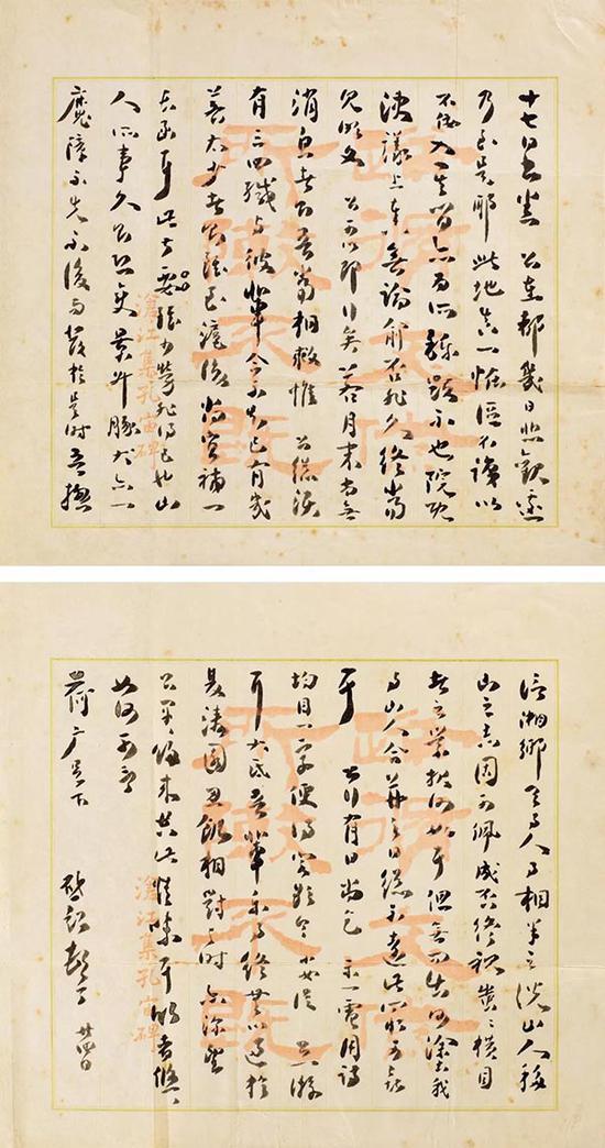 梁启超(1873-1929) 致汤觉顿信札一通二纸 纸本镜心  北京匡时2018年秋拍