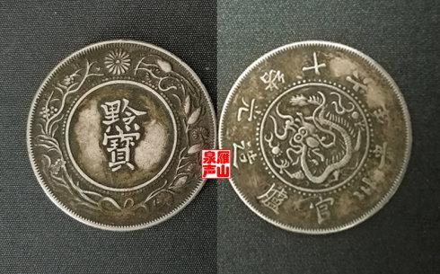 六、江南省造光绪元宝库平七钱二分(T字边试样)