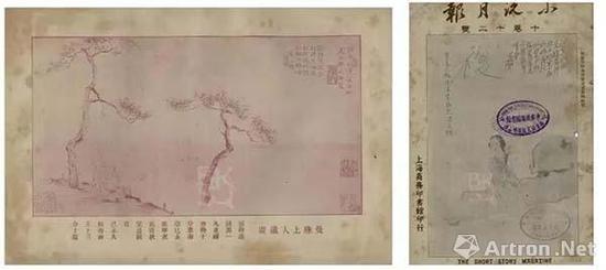 上图:《送水野南归》 下左、下右图:《小说月报》书影,(无锡,商务印书馆),第十卷第十二号,一九一九年十二月