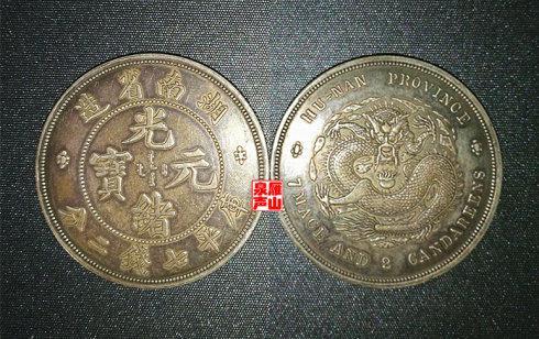 同宗互证:湖南省造光绪元宝库平七钱二分(试铸样币)