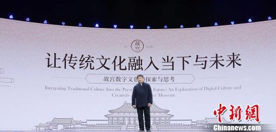单霁翔在UP2019腾讯新文创生态大会上演讲。主办方供图