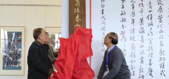 """上海视觉艺术学院""""萧海春山水画研究工作室""""揭幕仪式"""