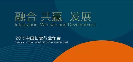 中国拍卖行业年会在京举行 华艺国际获奖