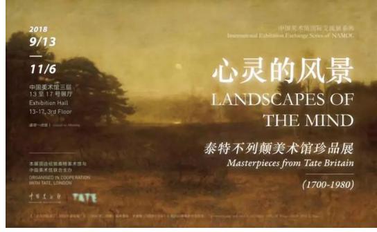 展览名称:心灵的风景——泰特不列颠美术馆珍品展(1700—1998)