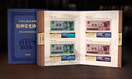 史上最全的荧光钞大全,包含第四版中所有面值