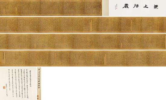 大般若波罗蜜多经卷第三十六(全本)(拓晓堂题)