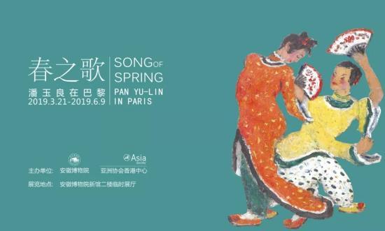 展览名称:《春之歌:潘玉良在巴黎》