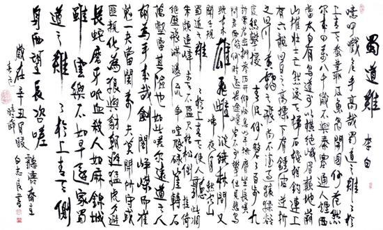 白志良博士書法藝術欣賞