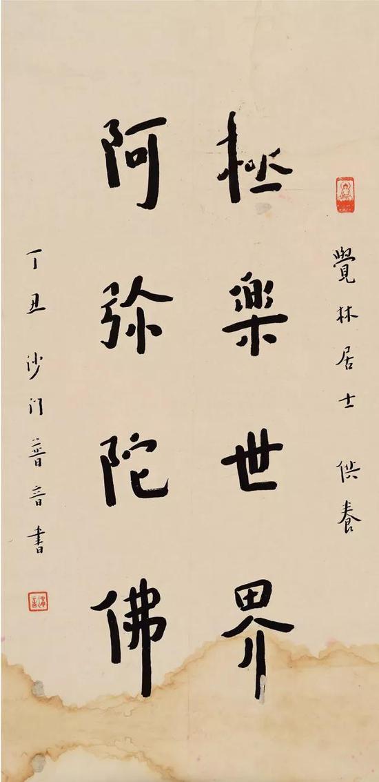 极乐世界阿弥陀佛(1937)