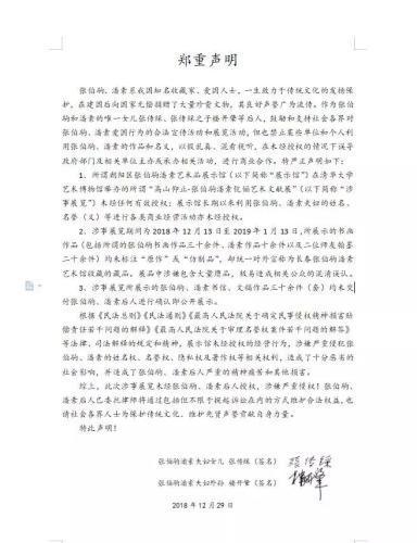 张伯驹潘素文化发展基金会通过其微信公众号发布的声明。微信公众号截图