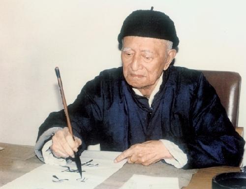林散之(1898—1989)