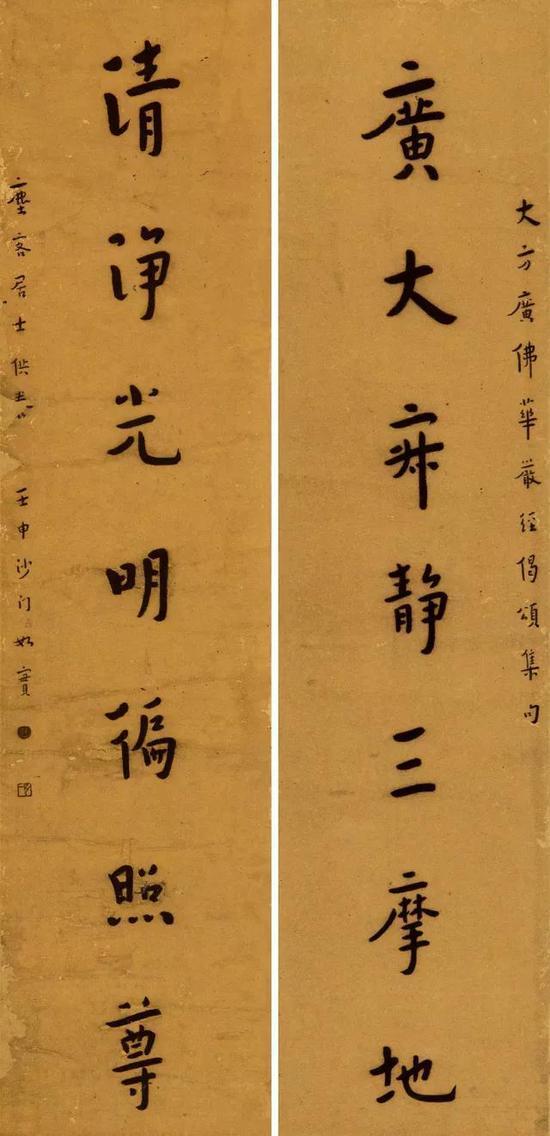 广大清净七言联(1932)
