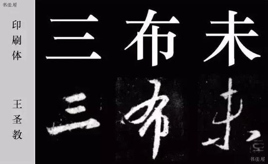 书法和美术字的区别 草圣张芝:开启草书文人化传统
