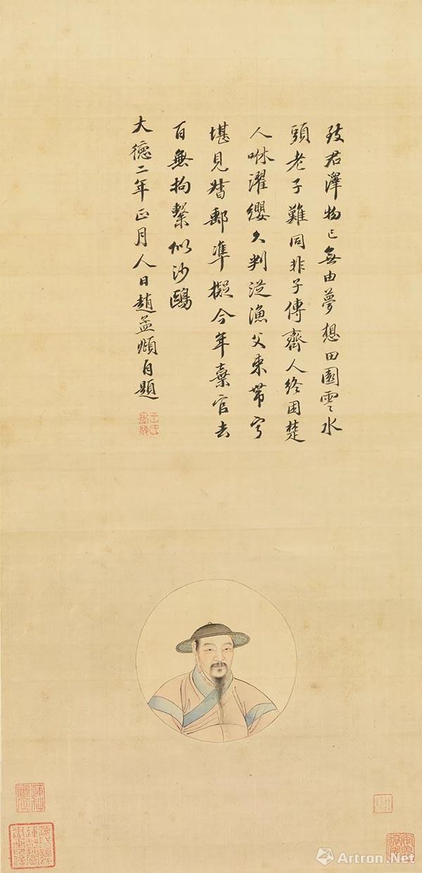 赵孟頫自画像 现藏于大都会博物馆