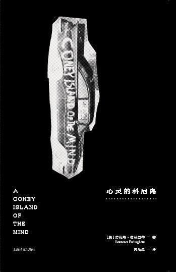 《心灵的科尼岛》[美]劳伦斯·费林盖蒂 著 黄灿然 译 上海译文出版社 2017年8月