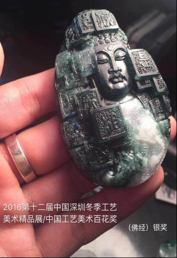 2016年中国深圳冬季工艺美术展中国工艺美术百花奖 《佛经》银奖