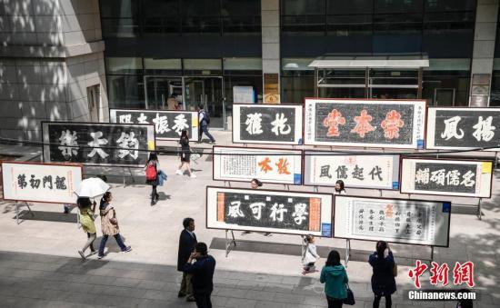 资料图:北京师范大学图书馆外,众多匾额拓片作品集体亮相。这次匾额拓片高校巡展的展品来自一所民办博物馆——北京科举匾额博物馆 中新社记者 张浩 摄