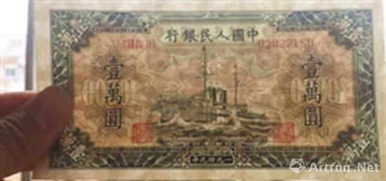 图16 第一套纸币菱花水印