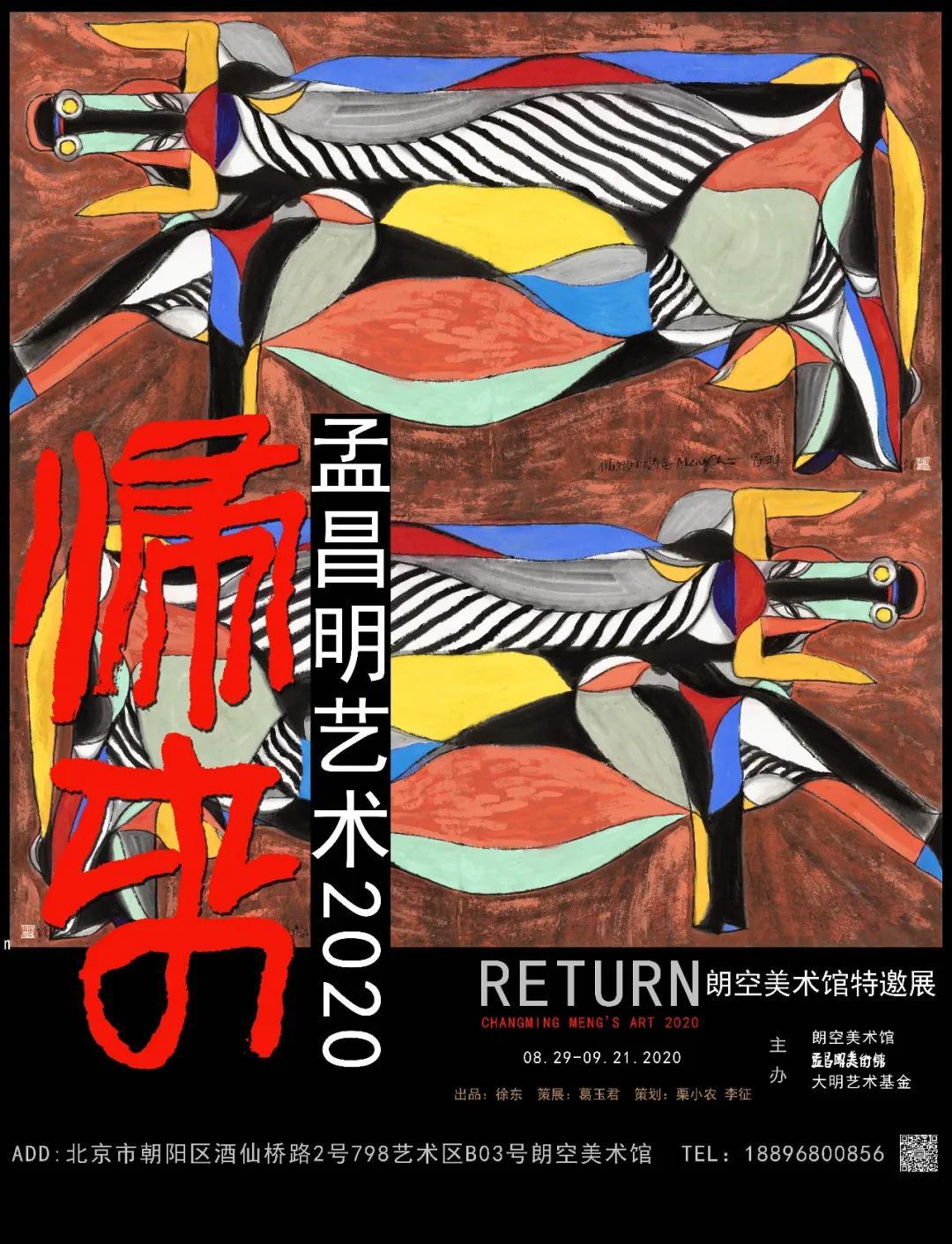 展览推荐 | 归来——孟昌明艺术2020个人艺术大展