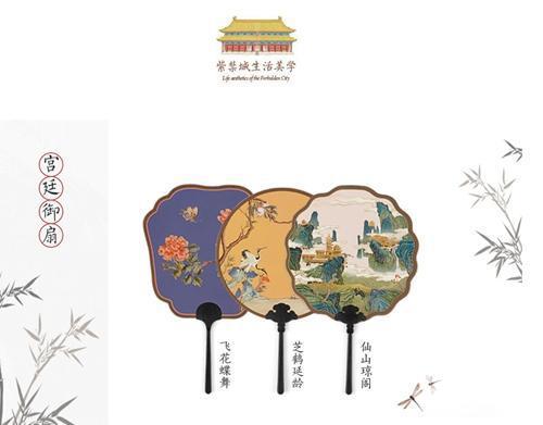 精致的扇子。图片来源:故宫博物院文创旗舰店网页截图