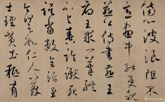 鲜于枢书王安石诗 卷(局部)