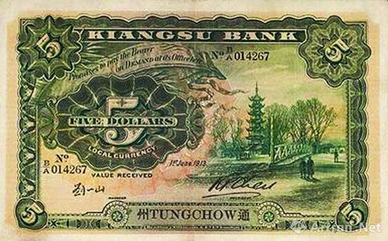 图1 江苏银行发行的伍圆兑换券
