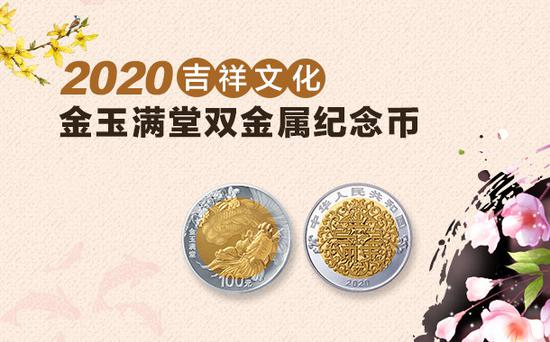 2020吉祥文化金银币抢购到了吗