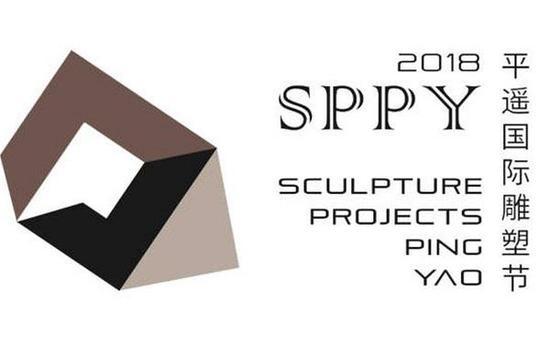 展览名称:首届平遥国际雕塑节
