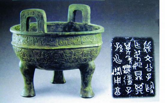 图3 旅顺博物馆藏虢文公子段鼎