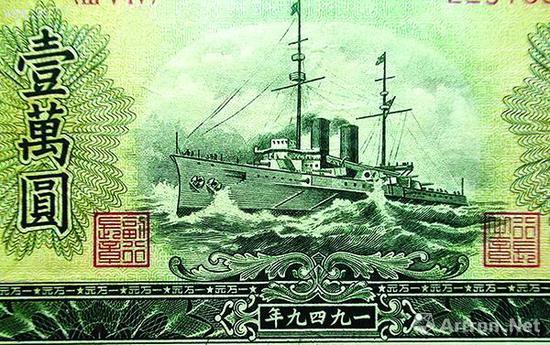图17 第一套纸币1万元军舰乘风破浪图案