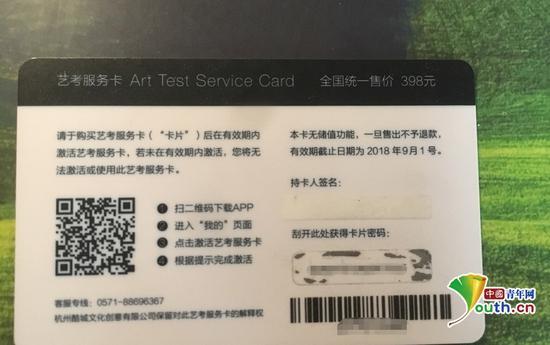 去年参加报名的滕同学提供的VIP卡受访者供图。
