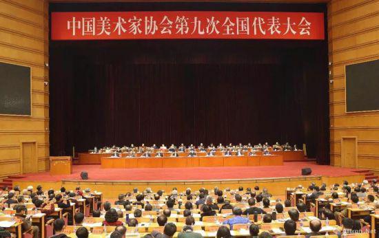中国美术家协会第九次全国代表大会现场