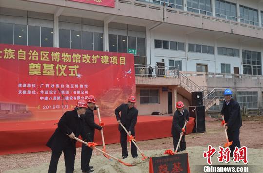 广西博物馆改扩建项目开工将建面向东盟交流窗口
