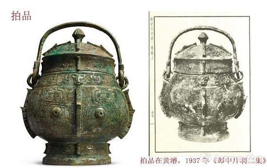 黄濬,1937年《邺中片羽二集》,卷上,北京,1937年,页17