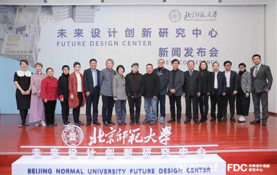 未来设计中心FDC在北京师范大学英东学术会堂举行新闻发布会