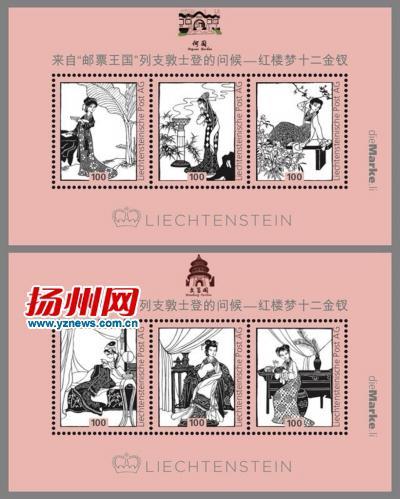 """扬州剪纸首次走进""""邮票王国"""" 《红楼十二钗》将全球发布"""