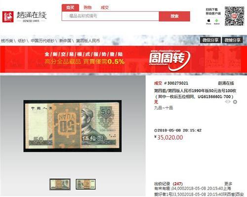 1990版50元100枚连号/结标价:35000元(图片来源:赵涌在线)