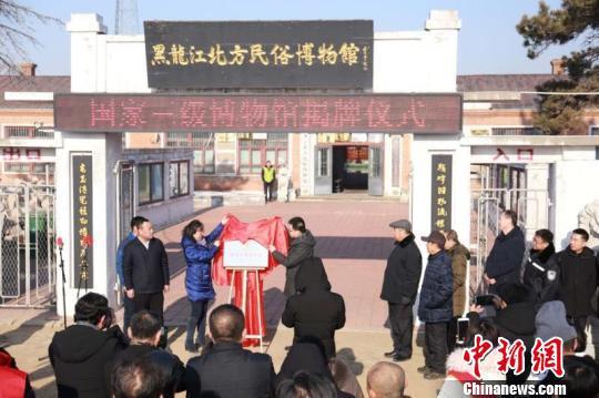 """黑龙江北方民俗博物馆挂上了""""国家三级博物馆""""的授牌 周铁成 摄"""
