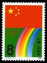 1988年3月25日至4月13日,第七届全国人民代表大会第一次会议在北京举行。
