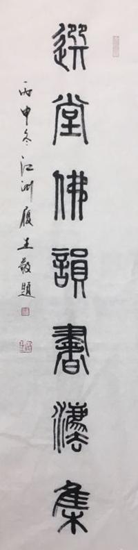 陈履生为饶公题《选堂佛韵书法集》