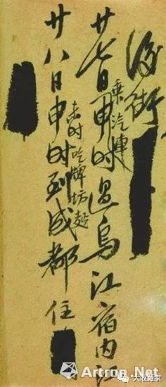 齐白石《蜀游杂记》5月28日