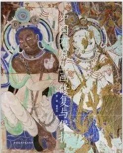 《中国石窟壁画修复与保护》