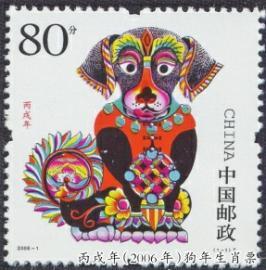 邮票上的狗狗