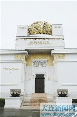 维也纳分离派会馆。