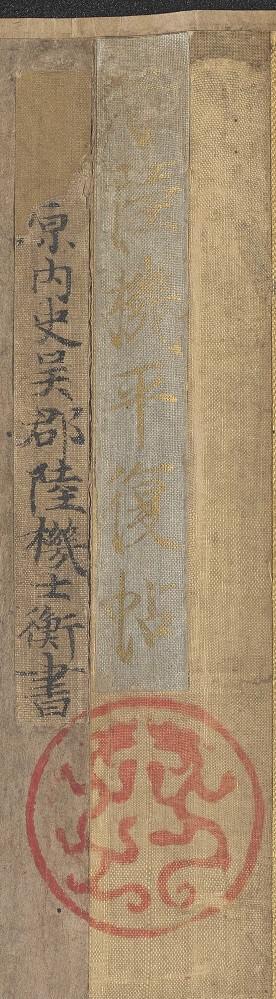 《平复帖》唐人题签与宋徽宗泥金题签