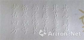 图5-2 《戊戌年》特种邮票大版,边饰纸上的四言诗