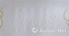 图5-1 《戊戌年》特种邮票大版,边饰纸上的四言诗